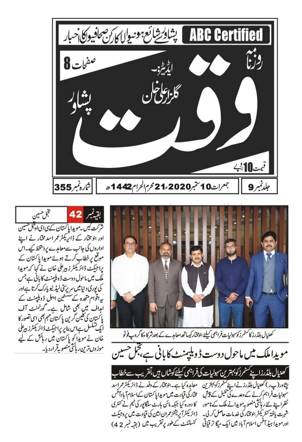 Mivida in waqt news paper