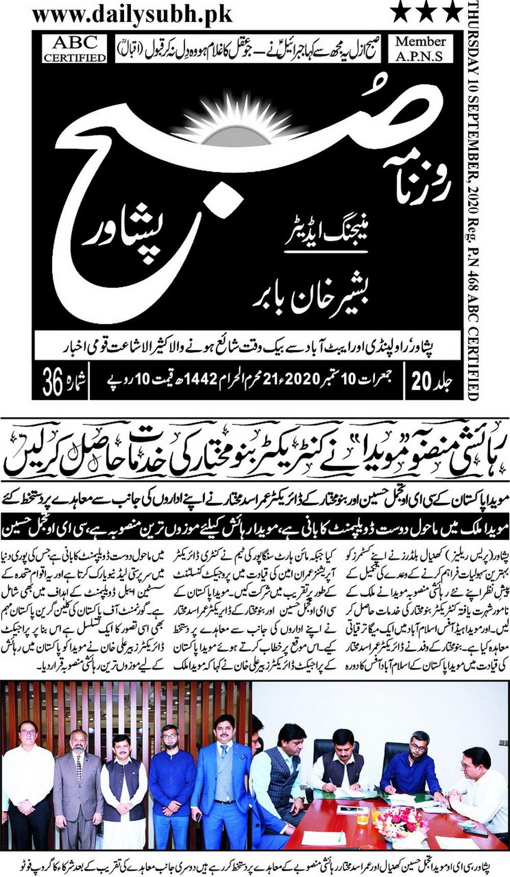 Mivida in Subha news paper