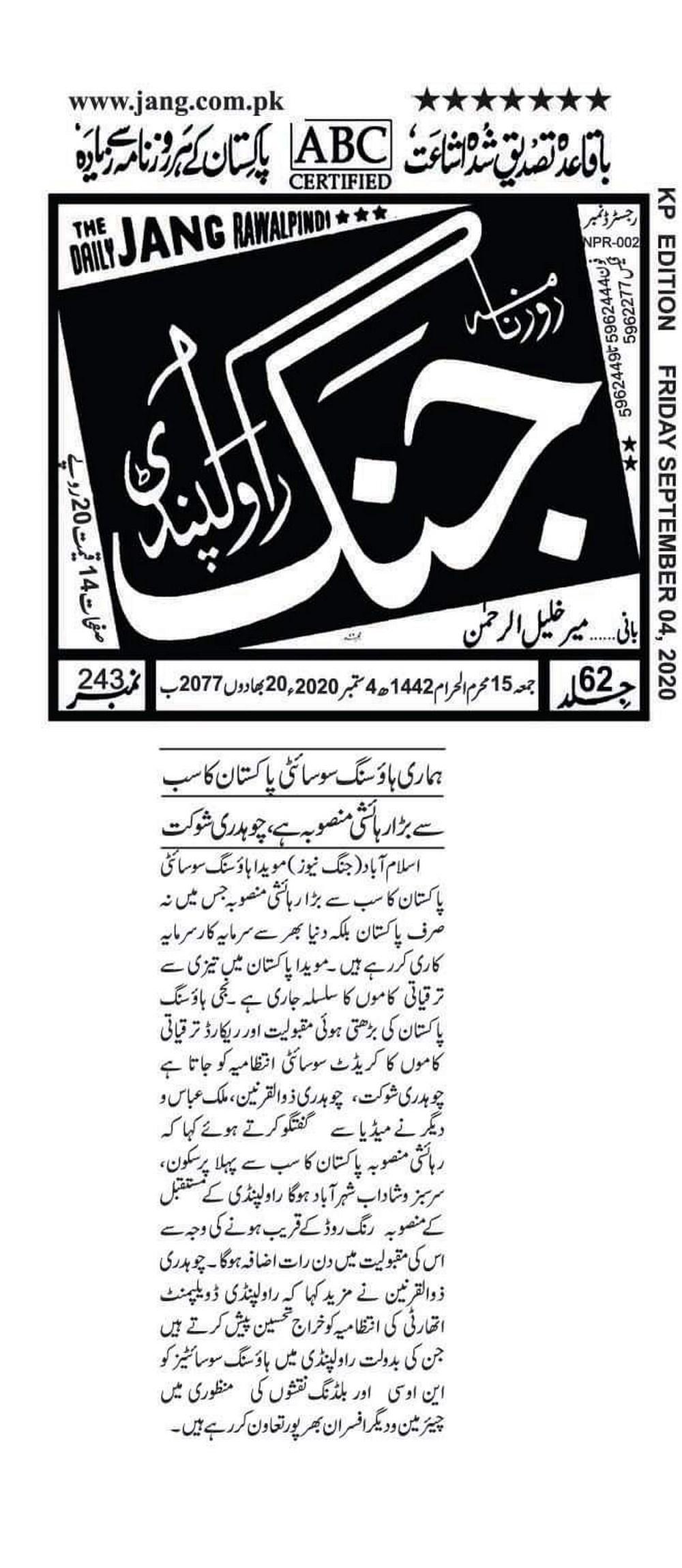 Mivida in Jang news paper