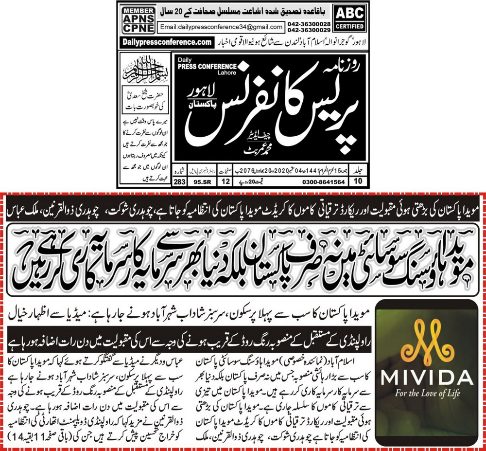 Mivida in Daily Press Conference news paper