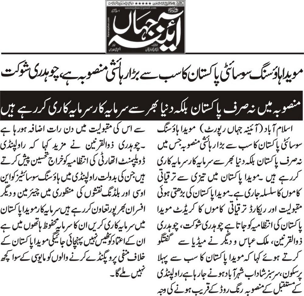 Mivida in aaina jahan news paper