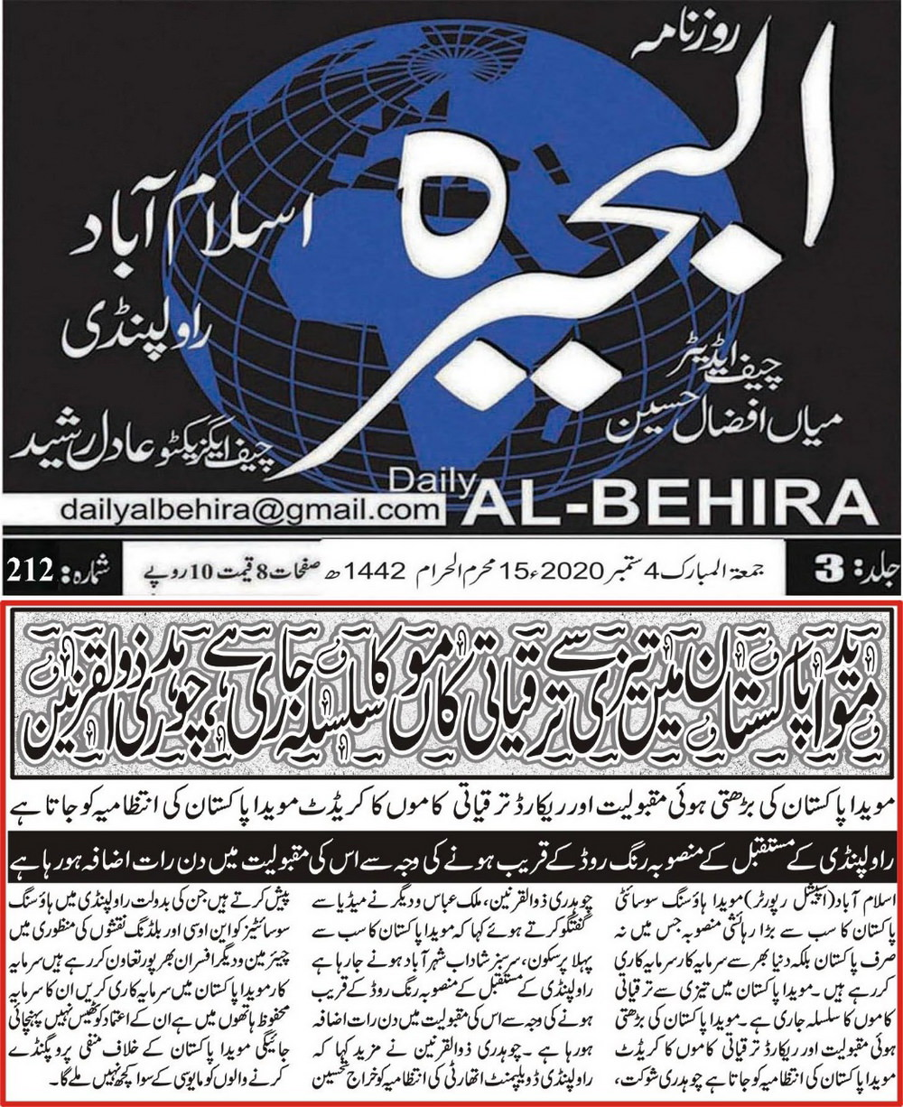Mivida in Al-behira news paper